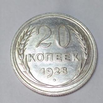 20 копеек 1928 серебро, оригинал! Unc! Люкс!