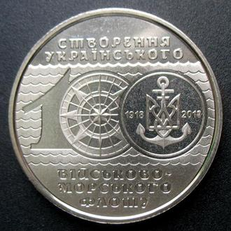 ~VGA~ 100-річчя створення Українського військово-морського флоту, 10 гривень 2018 рік