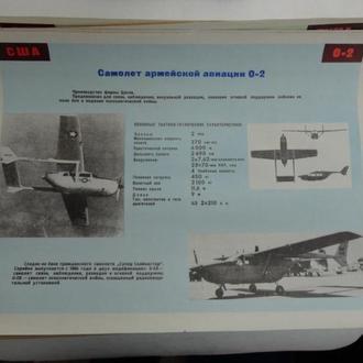 Плакат самолет армейской авиации О-2 (Cessna O-2 Skymaster). Минобороны СССР