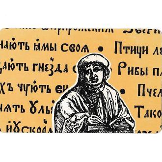 Календарик 1990 Франциск Скорина, книгопечатание, Беларусь