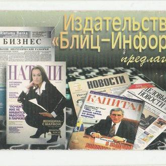 Календарик 1996 Пресса, издательство