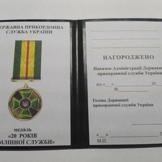 """Док к медали """"20 років сумлінної служби"""".ДПСУ"""