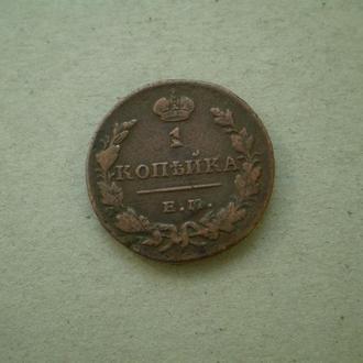 1коп. 1830г. Е.М. И.К.