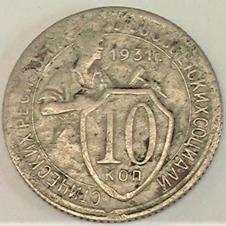 10 копеек 1931 г 45 градусов поворот 1,74 гр.