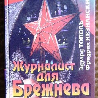 Э.Тополь. Ф.Незнанский. Журналист для Брежнева.
