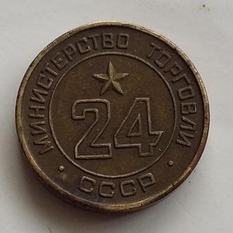 Жетон министерство торговли СССР № 24