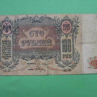 Деникин 1919 100 рублей, Ростовское отделение ГБ. Серия АО