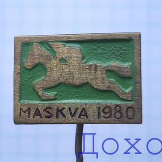 Значок Maskva Москва 1980 конный спорт на иголке тяжелый