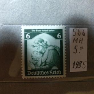 III Рейх. 1935 г. № 566 *