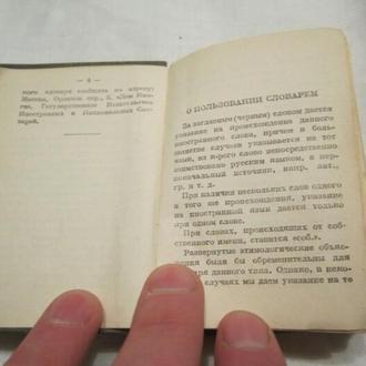 Словарь иностранных слов 1939 года