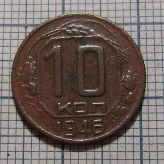10 копеек 1946 г. (2)*