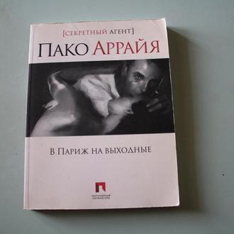 Сергей Костин - Пако Аррайя. В Париж На Выходные