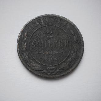Царизм Монета Росії. 2 Копейки 1898 року. Мідь. 100% оригінал. Недорого
