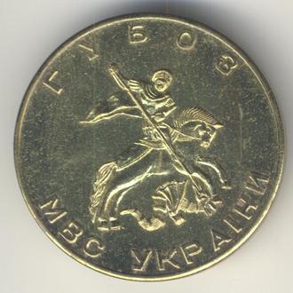 ГУБОЗ МВС Украины (63м)