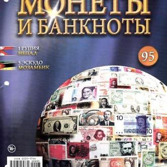Монеты и банкноты №95
