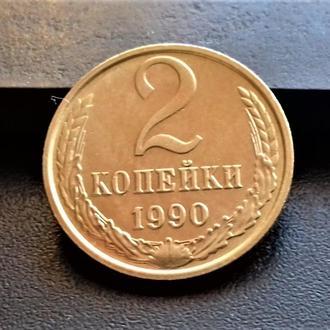 MN СССР 2 копейки 1990 г.
