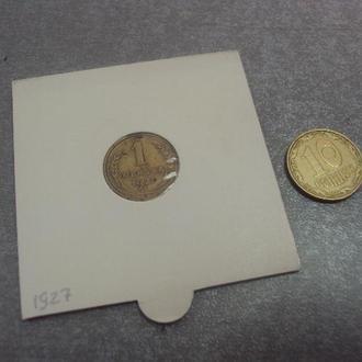 монета 1 копейка 1927 №954