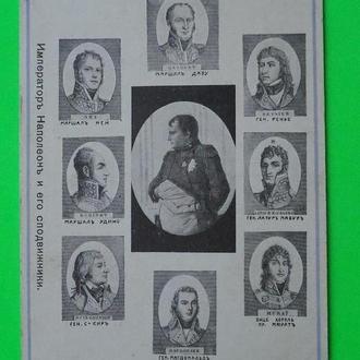 Война 1812 Император Наполеон и его сподвижники открытка