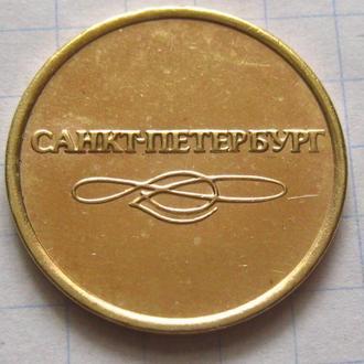 Жетон МЕТРОПОЛІТЕН Санкт-Петербург
