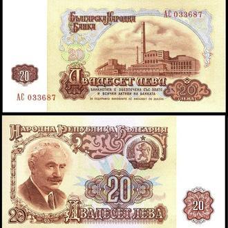 Bulgaria / Болгария - 20 Levа 1962  UNC Миралот