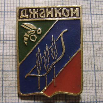 герб Джанкой