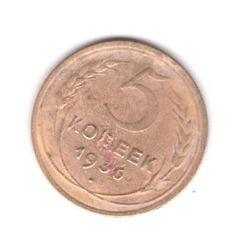 1936 СССР 5 копеек