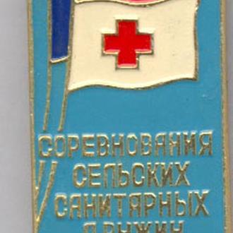 Знак Общества Красного креста  Соревнования сельских сандружин МОСКВА 79.