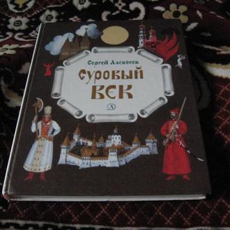 """Алексеев """"Суровый век"""""""
