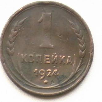1 Копійка 1924 р СРСР 1 Копейка 1924 г СССР