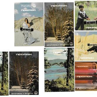 Календарики 1991 Реклама СССР, изд. Кавказская Здравница, магнитофон Протон, природа, девушка