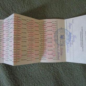 Україна - ЛИСТ ТАЛОНІВ НА ПРАВО ОТРИМАННЯ проїзних квитків з 50 % ЗНИЖКОЮ на період 2001 - 2005 рр.