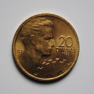 Югославия 20 динаров 1955 г., UNC, РЕДКОЕ СОСТОЯНИЕ