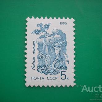 СССР 1990 Неделя письма MNH