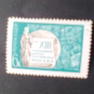 СССР 1971г  13 Международный конгресс по истории науки