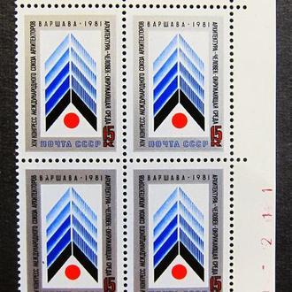 Марки СССР 1981 года. XIV конгресс Союза архитекторов в Варшаве, MNH, квартблок