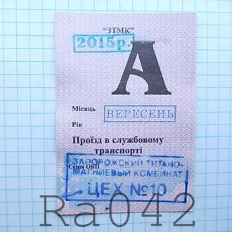Билет Запорожье автобус служебный ЗТМК сентябрь 2015