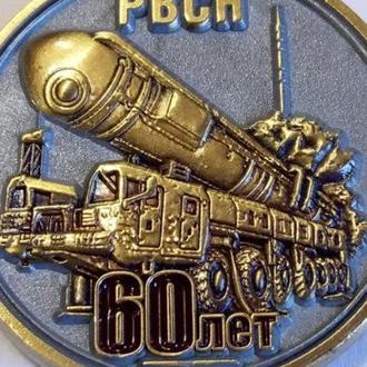 """Медаль """"60 лет РСВН"""" с чистым документом. Печать по желанию."""