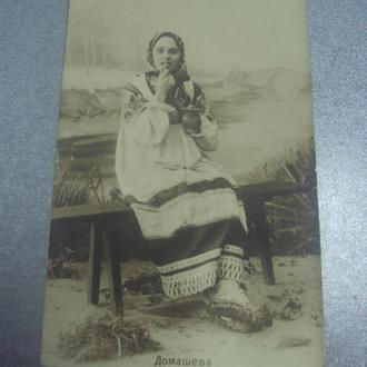 открытка девушка в национальном костюме домашева №1557