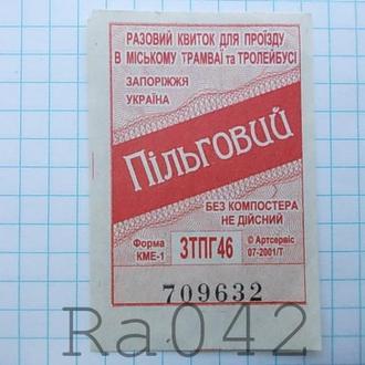 Билет Запорожье трамвай и троллейбус льготный
