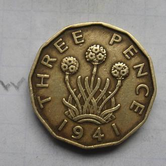 ВЕЛИКОБРИТАНИЯ 3 пенса 1941 года.