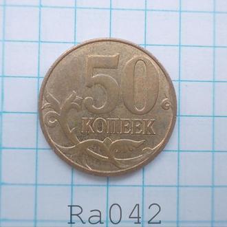 Монета Россия 2013 50 копеек М мд (магнитная)