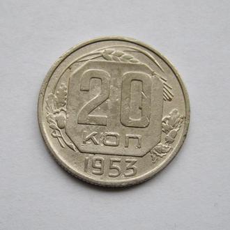 20 коп. = 1953 г. = СССР =