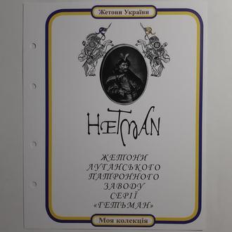 Комплект листов с разделителями для монетовидных жетонов Украины серии Гетьман