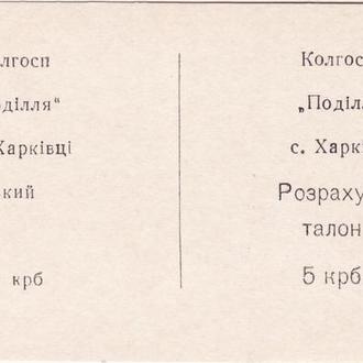 Колхоз Поділля Подолье Харькивцы Старосинявский 5 карбованцев Хмельницкая хозрасчет
