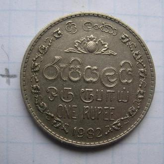 ШРИ ЛАНКА, 1 рупия 1982 года.