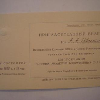 Пригласительный Кремлевский дворец  выпускников военных академий 1958 год