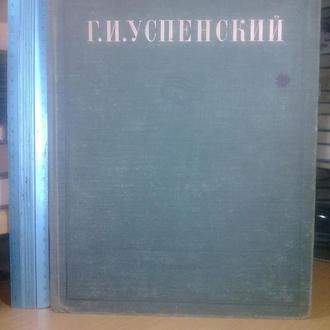 Успенский. Избранные сочинения. 1949 год. Увеличенный формат