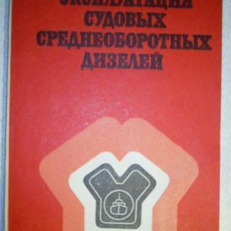 В. Ф. Большаков,Фомин и др. Эксплуатация судовых среднеоборотных дизелей.