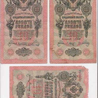 10 руб. = 1909 г. = ШИПОВ - ВСЕ КАССИРЫ РАЗНЫЕ - 11 шт. #