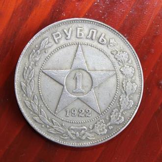 Рубль1922 год.копия.вес 0.20 гм.